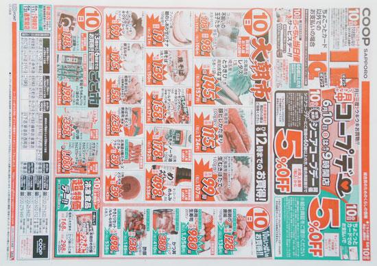 コープさっぽろ チラシ発行日:2018/6/10