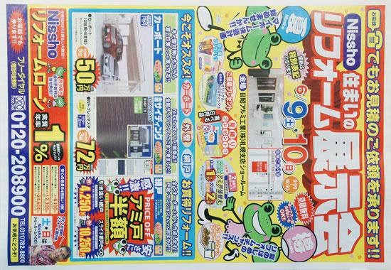 ニッショー チラシ発行日:2018/6/9