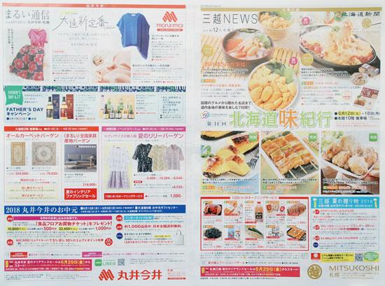 丸井今井 三越 チラシ発行日:2018/6/12