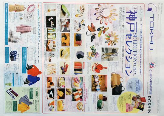 東急百貨店 チラシ発行日:2018/6/14