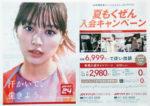 ジョイフィット24 チラシ発行日:2018/6/14