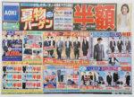 アオキ チラシ発行日:2018/6/16
