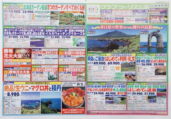 クラブツーリズム チラシ発行日:2018/6/16