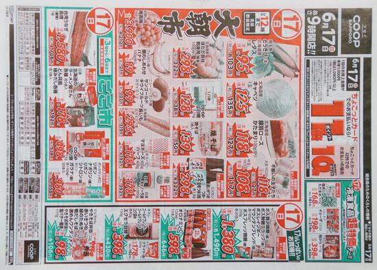 コープさっぽろ チラシ発行日:2018/6/17