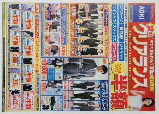 アオキ チラシ発行日:2018/6/23