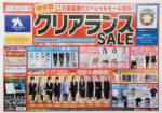 洋服の青山 チラシ発行日:2018/6/23