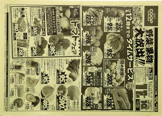 コープさっぽろ チラシ発行日:2018/6/23