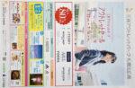 三井アウトレットパーク札幌北広島 チラシ発行日:2018/6/22
