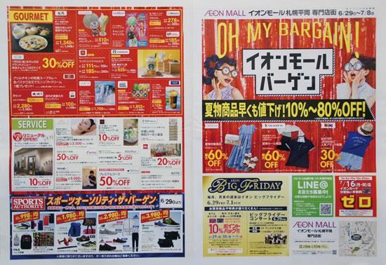 イオンモール札幌平岡専門店街 チラシ発行日:2018/6/29