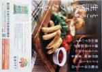 生活クラブ チラシ発行日:2018/6/27