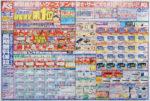 ケーズデンキ チラシ発行日:2018/6/30