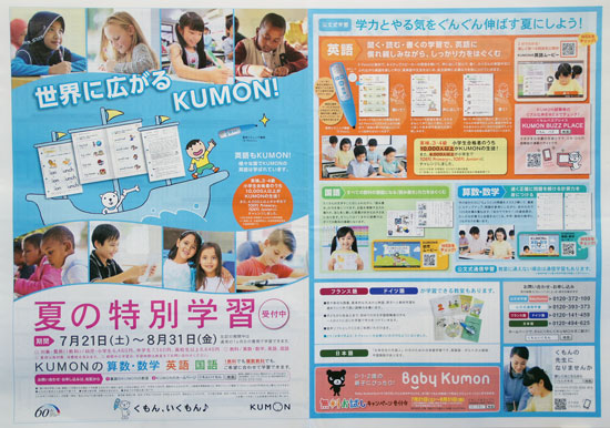 公文式 チラシ発行日:2018/7/1