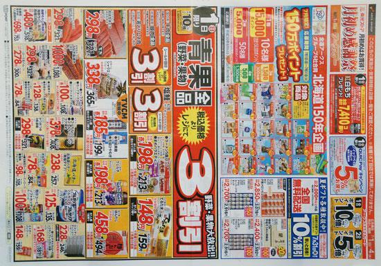 東光ストア チラシ発行日:2018/7/1