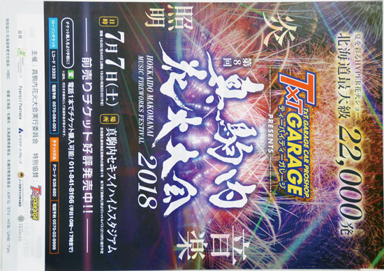 真駒内花火大会 チラシ発行日:2018/7/7