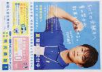 明光義塾 チラシ発行日:2018/7/7