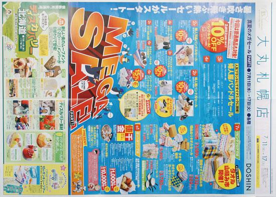 大丸札幌店 チラシ発行日:2018/7/11