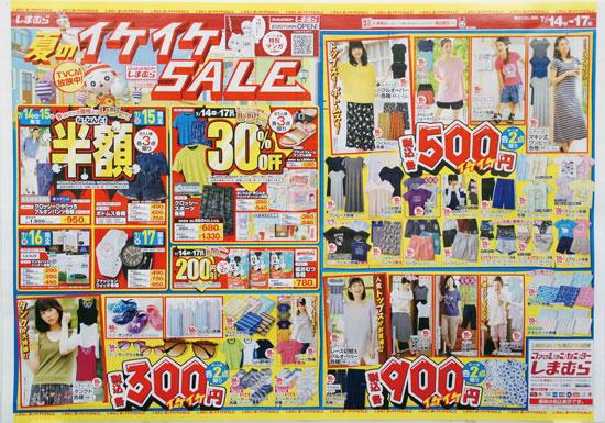 しまむら チラシ発行日:2018/7/14