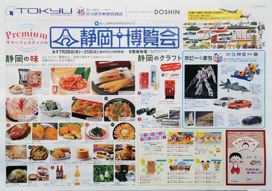 東急百貨店 チラシ発行日:2018/7/26