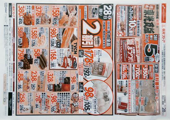 東光ストア チラシ発行日:2018/7/28