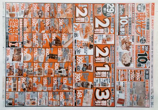東光ストア チラシ発行日:2018/7/29