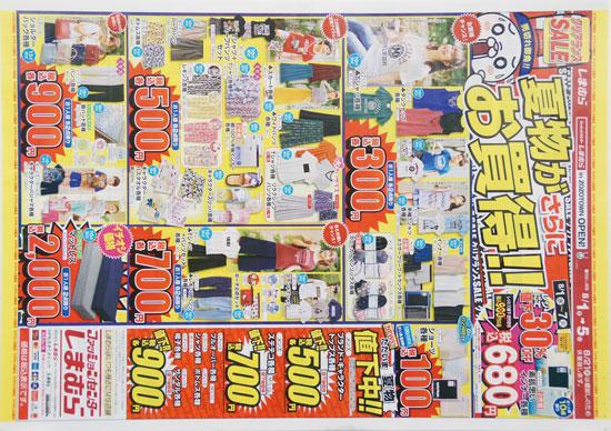 しまむら チラシ発行日:2018/8/1