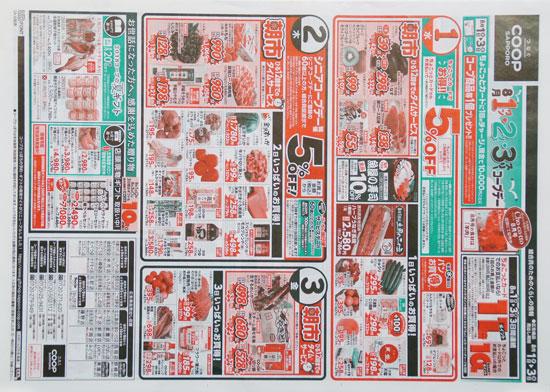 コープさっぽろ チラシ発行日:2018/8/1
