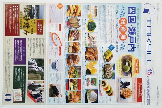 東急百貨店 チラシ発行日:2018/8/2