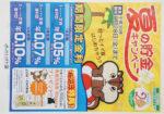 JAさっぽろ チラシ発行日:2018/8/1