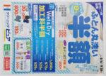 クリーニングピュア チラシ発行日:2018/8/1