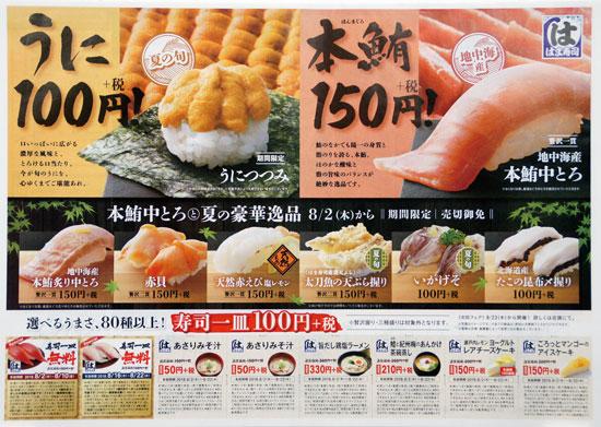 はま寿司 チラシ発行日:2018/8/2