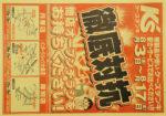ケーズデンキ チラシ発行日:2018/8/3