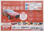 札幌インター自動車学校 チラシ発行日:2018/8/4