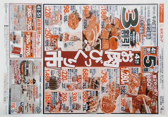 東光ストア チラシ発行日:2018/8/4