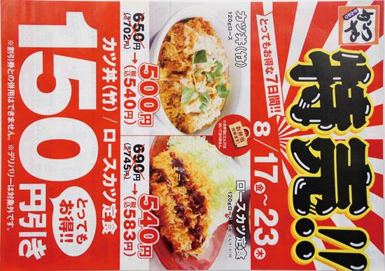 かつや チラシ発行日:2018/8/17