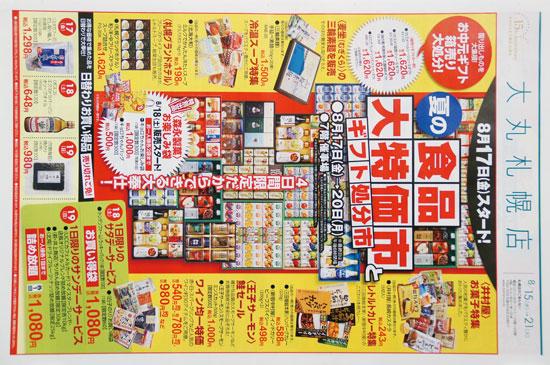 大丸札幌店 チラシ発行日:2018/8/15