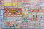 ケーズデンキ チラシ発行日:2018/8/11