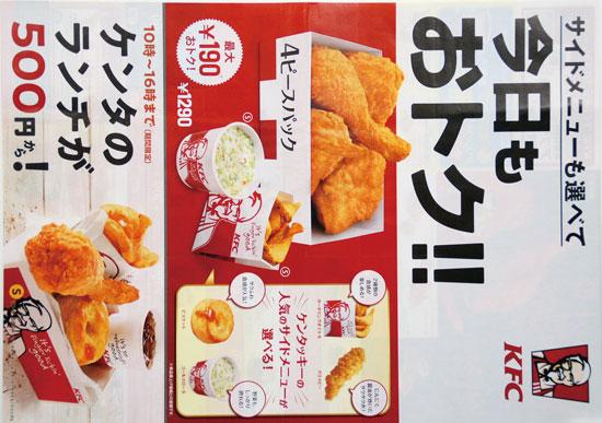 KFC チラシ発行日:2018/8/16
