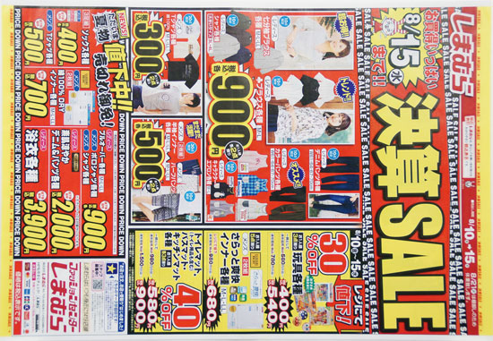 しまむら チラシ発行日:2018/8/10