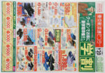 東京靴流通センター チラシ発行日:2018/8/10