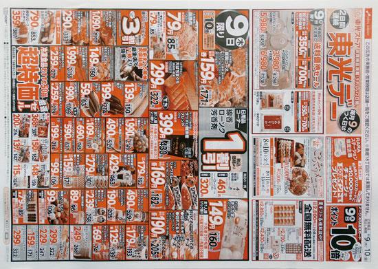 東光ストア チラシ発行日:2018/8/9