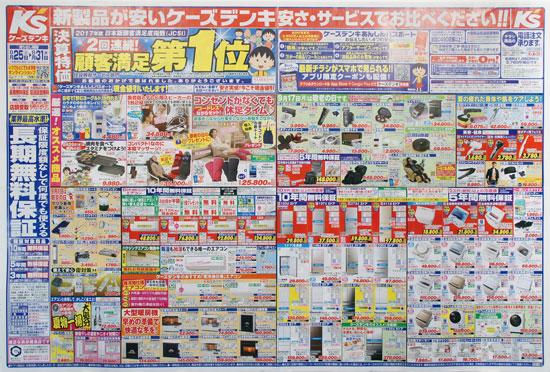ケーズデンキ チラシ発行日:2018/8/25