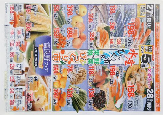 東光ストア チラシ発行日:2018/8/27
