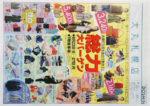 大丸札幌店 チラシ発行日:2018/8/22
