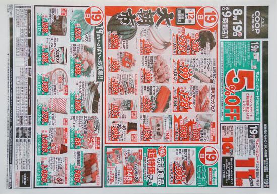 コープさっぽろ チラシ発行日:2018/8/19