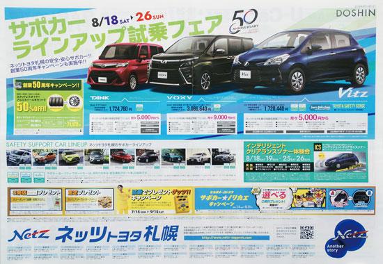 ネッツトヨタ札幌 チラシ発行日:2018/8/18