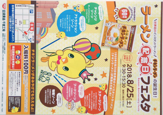 日清食品 チラシ発行日:2018/8/25