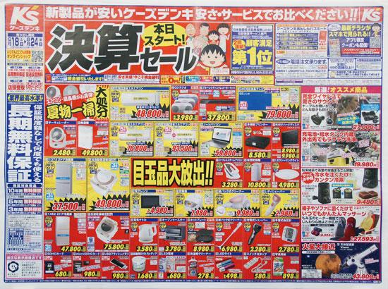 ケーズデンキ チラシ発行日:2018/8/18