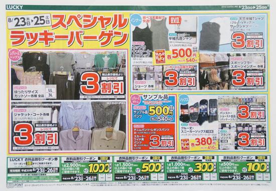 北雄ラッキー チラシ発行日:2018/8/23