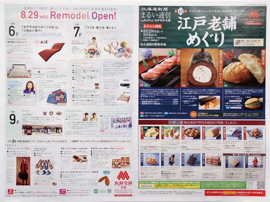 丸井今井 チラシ発行日:2018/8/29