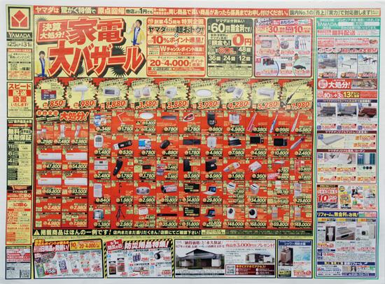 ヤマダ電機 チラシ発行日:2018/8/25